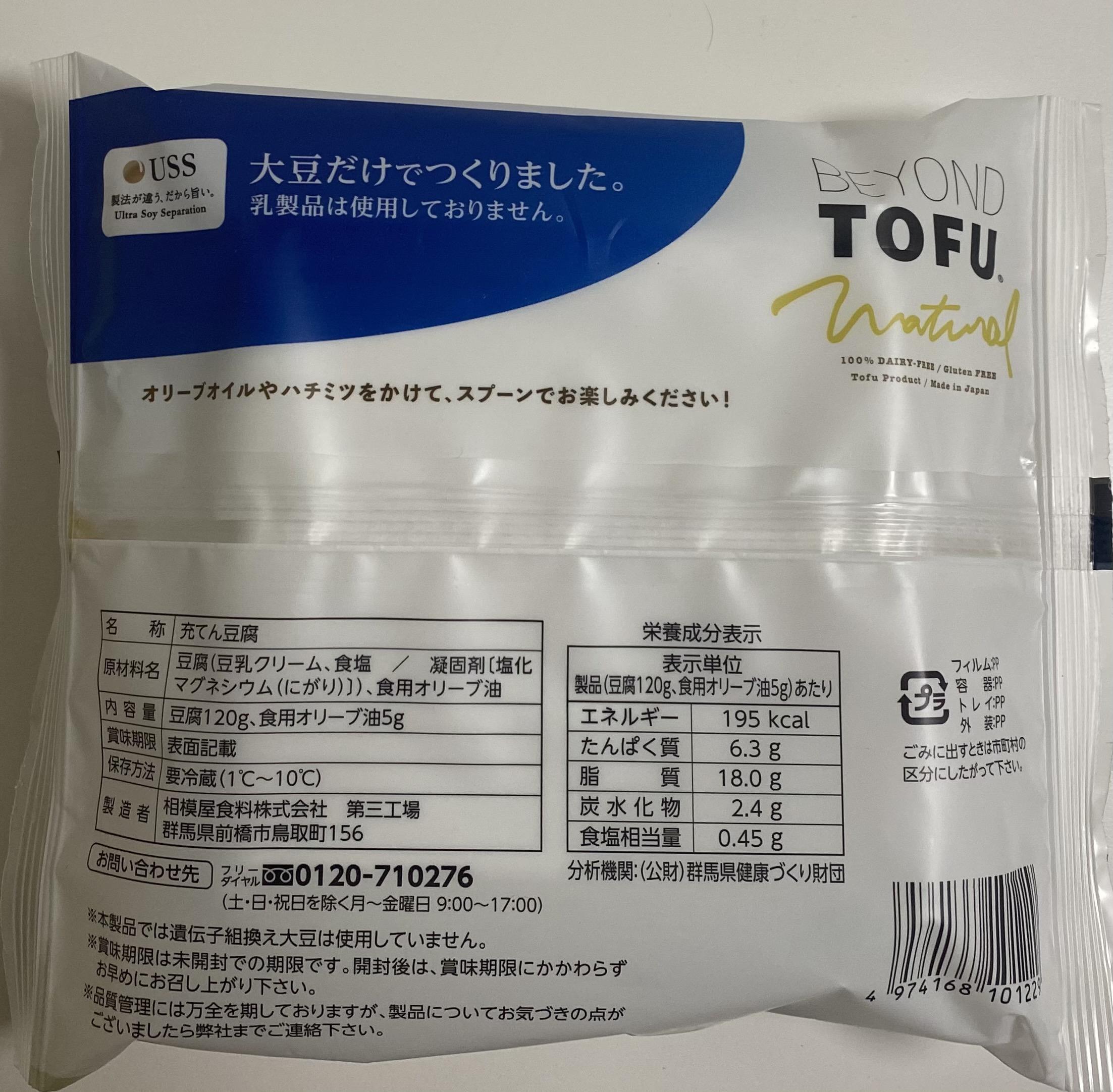 Sagamiya Beyond Tofu Natural back of package