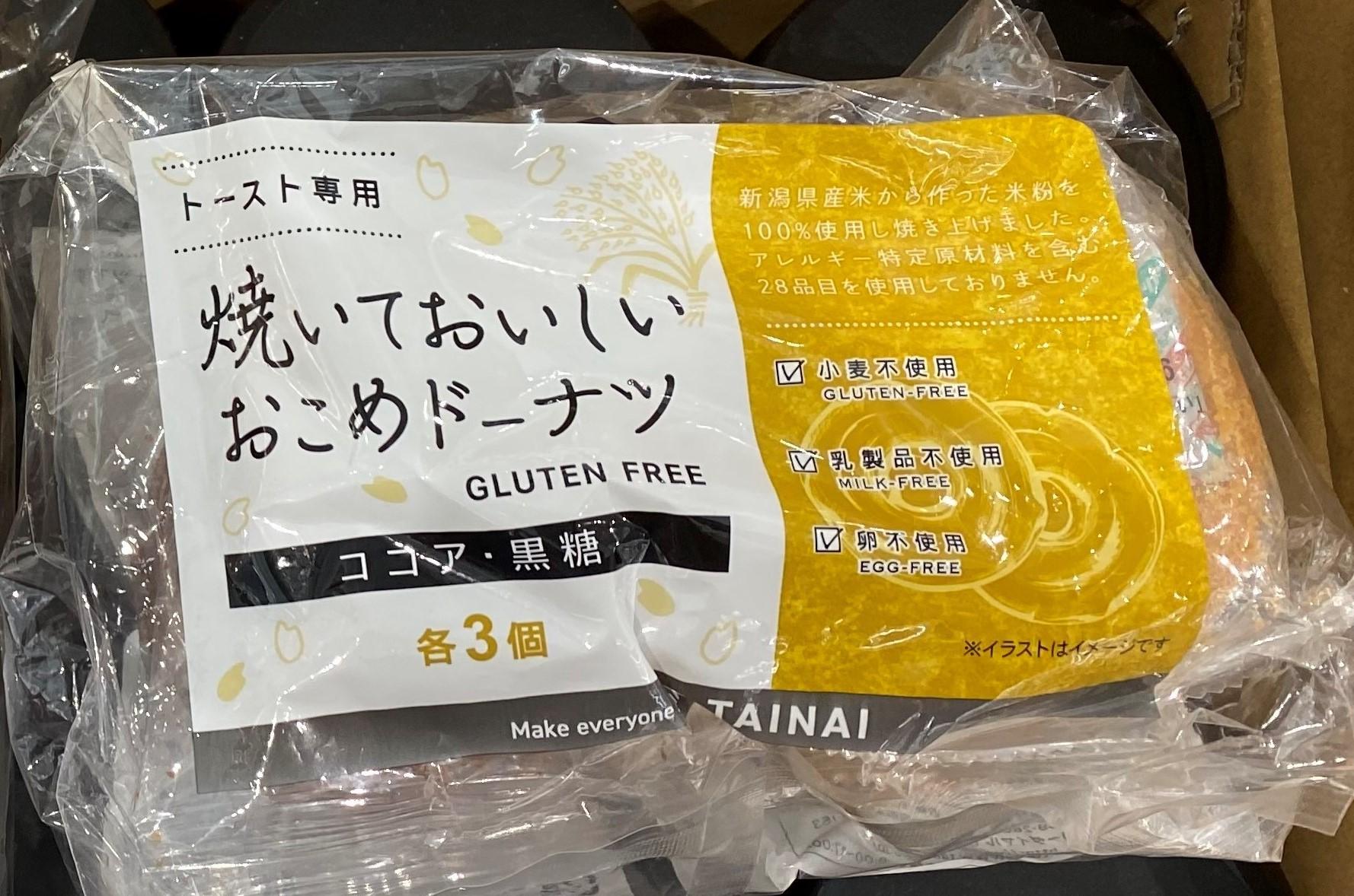 Tainai Delicious Baked Rice Doughnuts, Cocoa and Kokutō