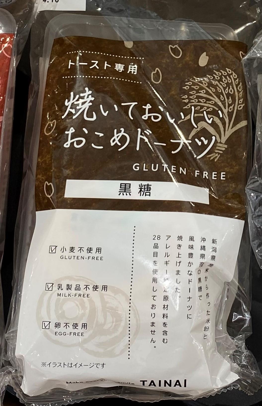 Tainai Delicious Baked Rice Doughnuts, Kokutō