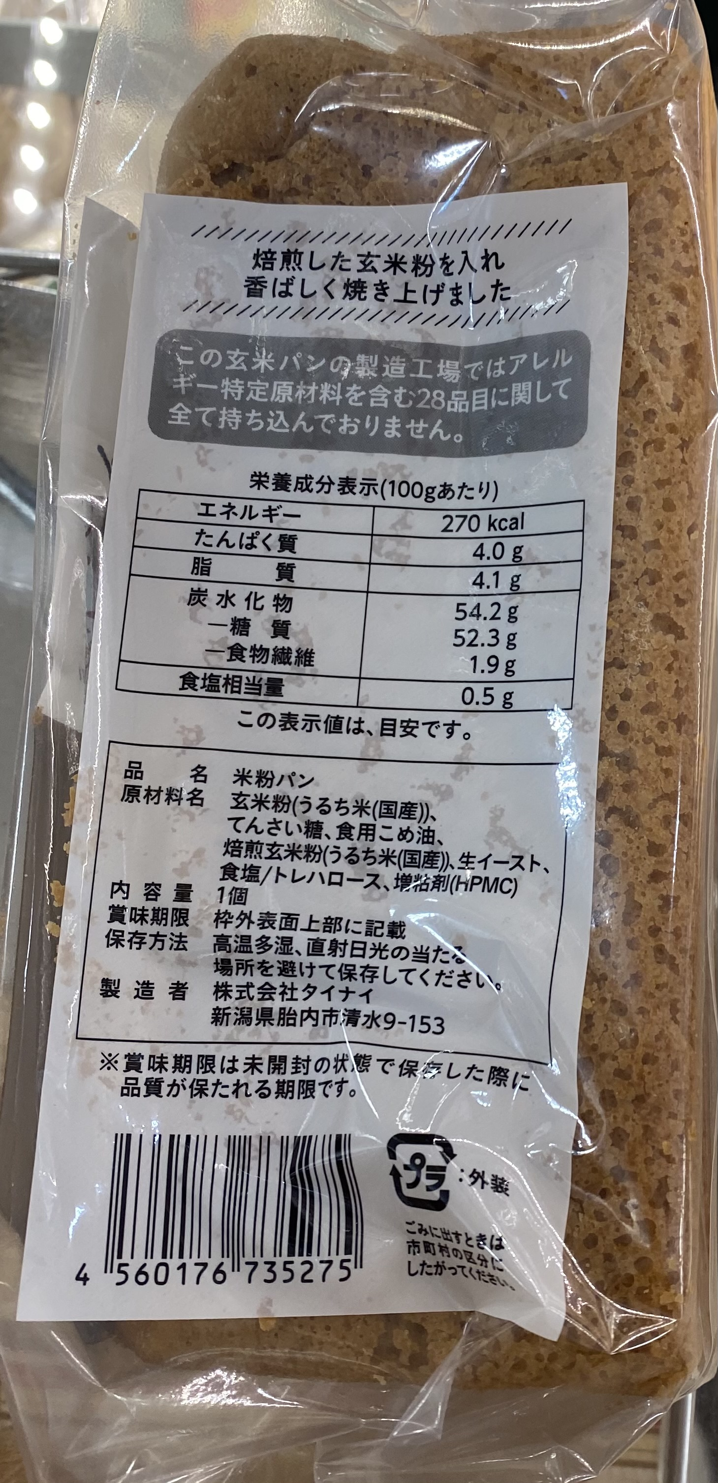 Tainai Fragrant Bread back of package