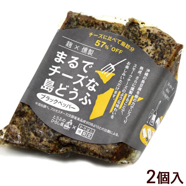 Tofu no Hiroshiya Just Like Cheese Island Tofu, Black Pepper