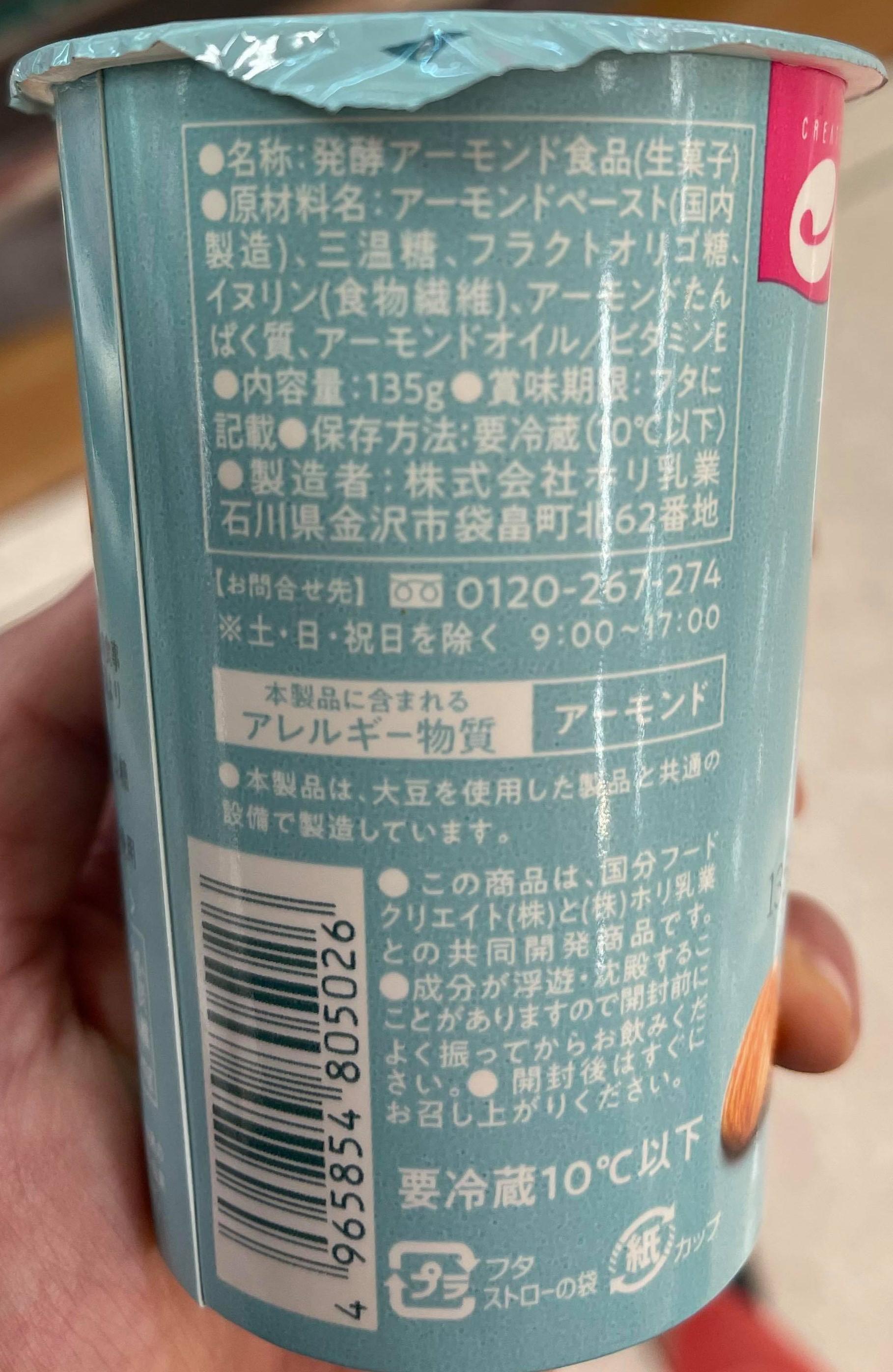 Almond Milk Yogurt Drink ingredient list