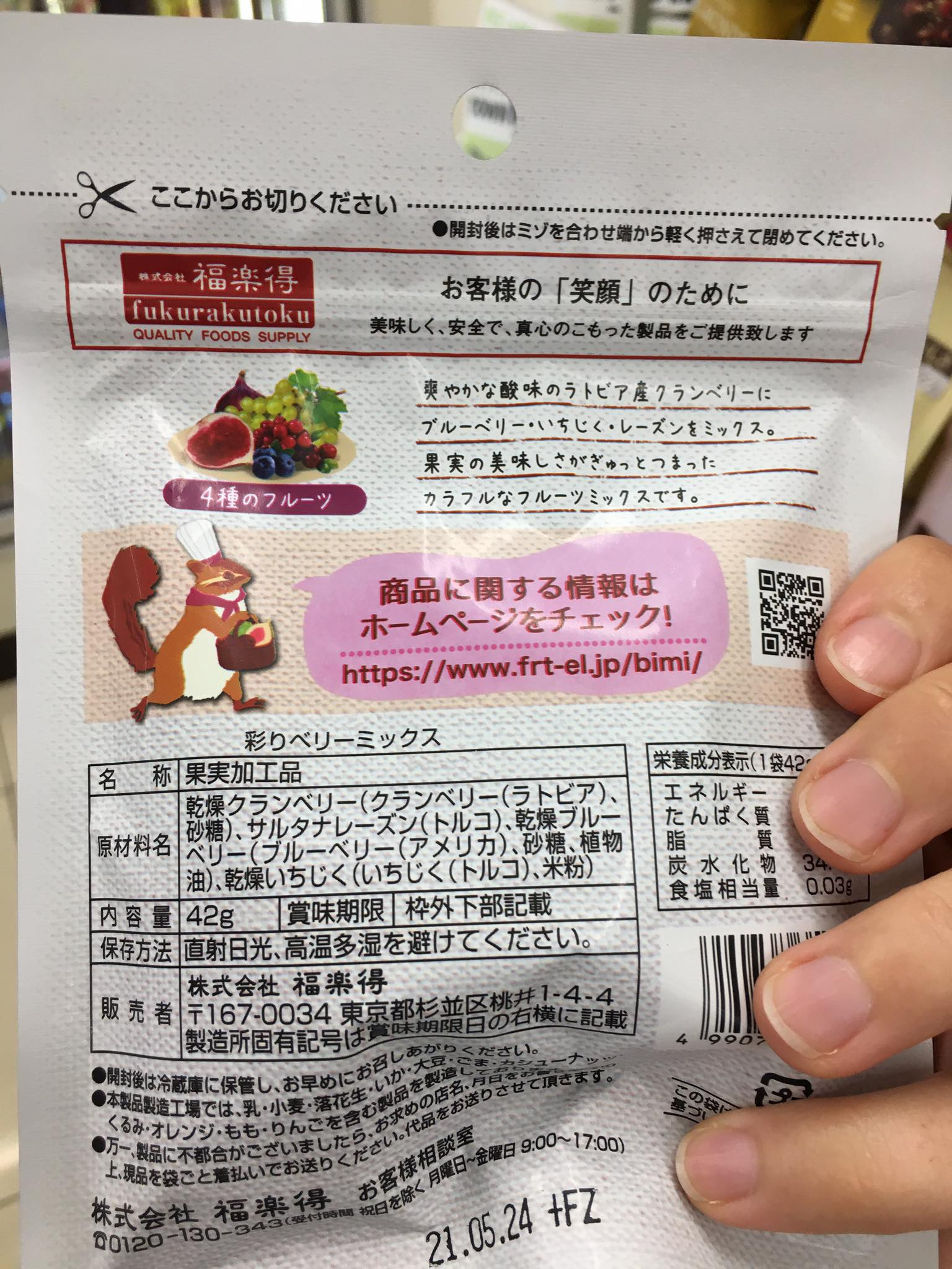Bimi Plus Dried Fruits Mix back of package