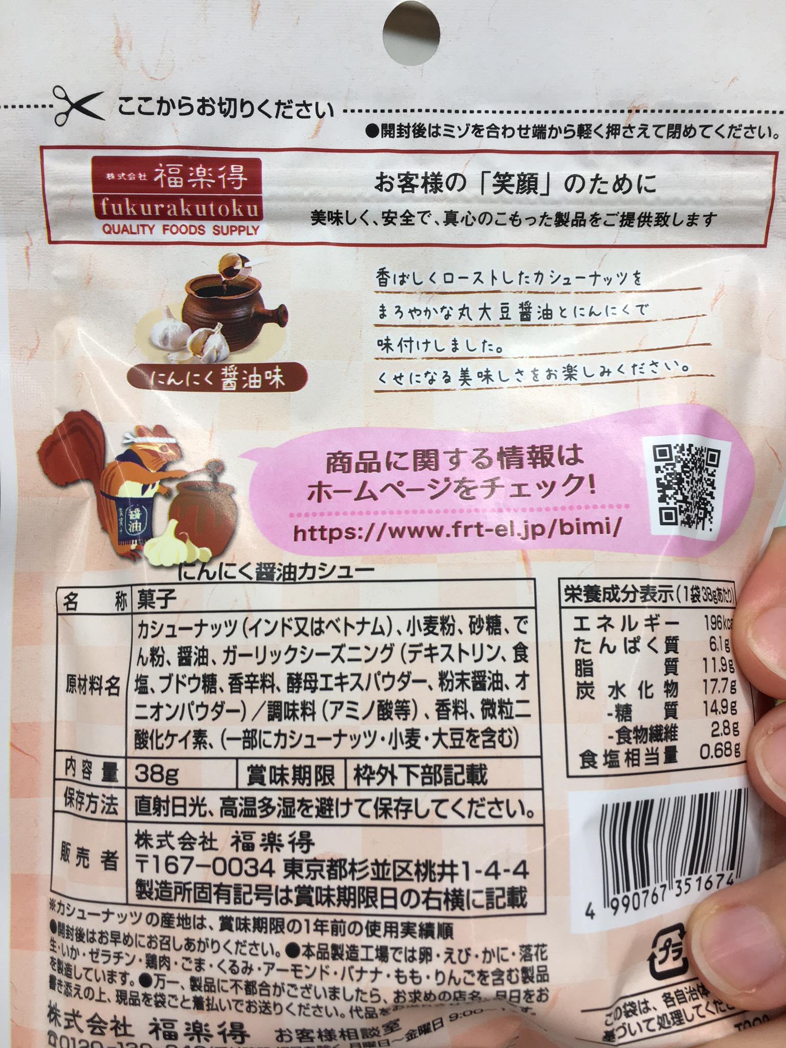 Bimi Plus Garlic Soy Sauce Cashew back of package