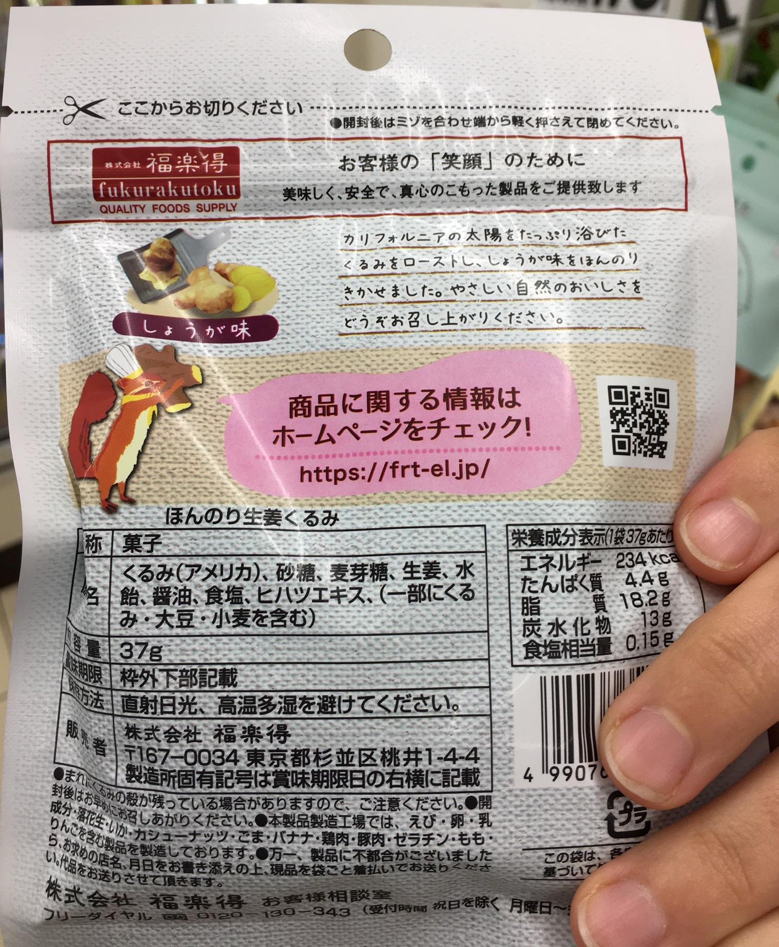 Bimi Plus ginger walnuts back of package