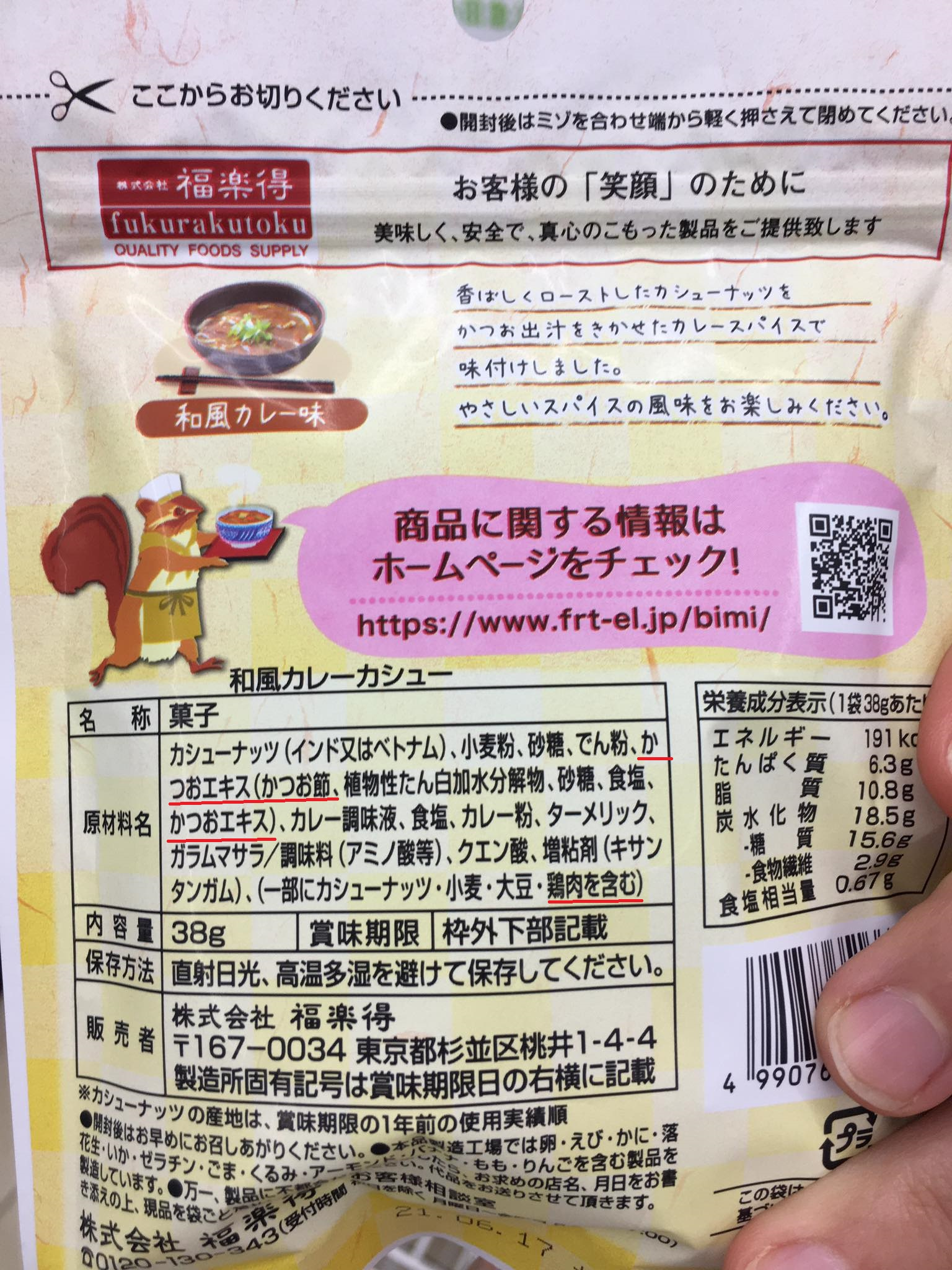 Bimi Plus Japanese Curry Cashews back of package