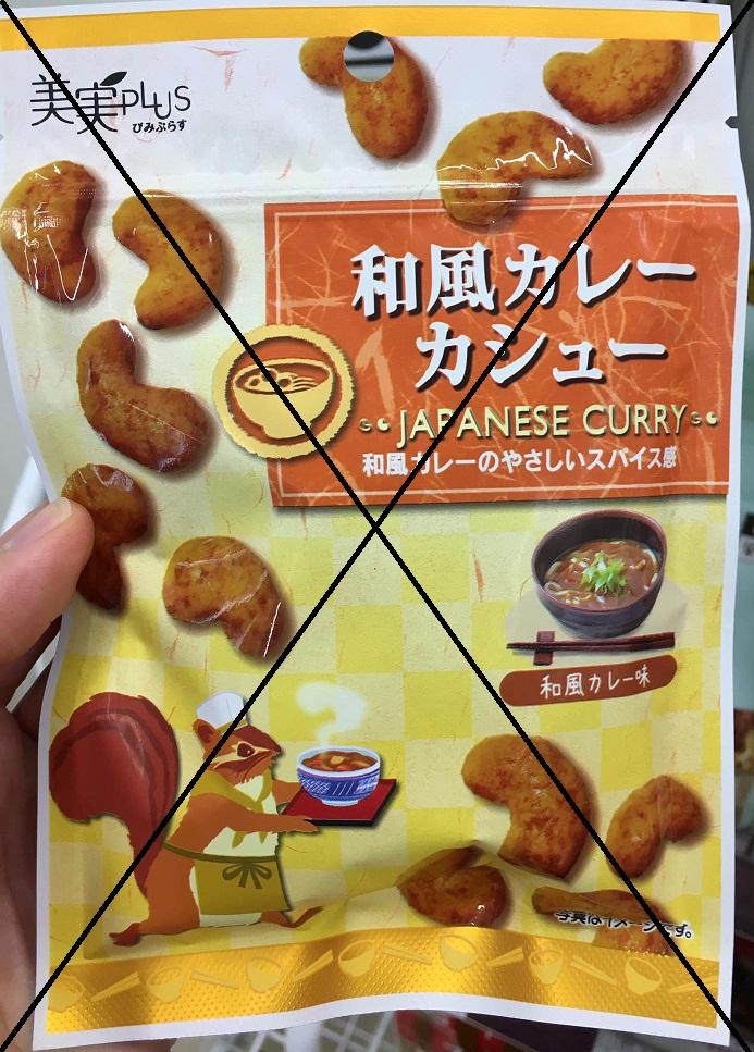 Bimi Plus Japanese Curry Cashews