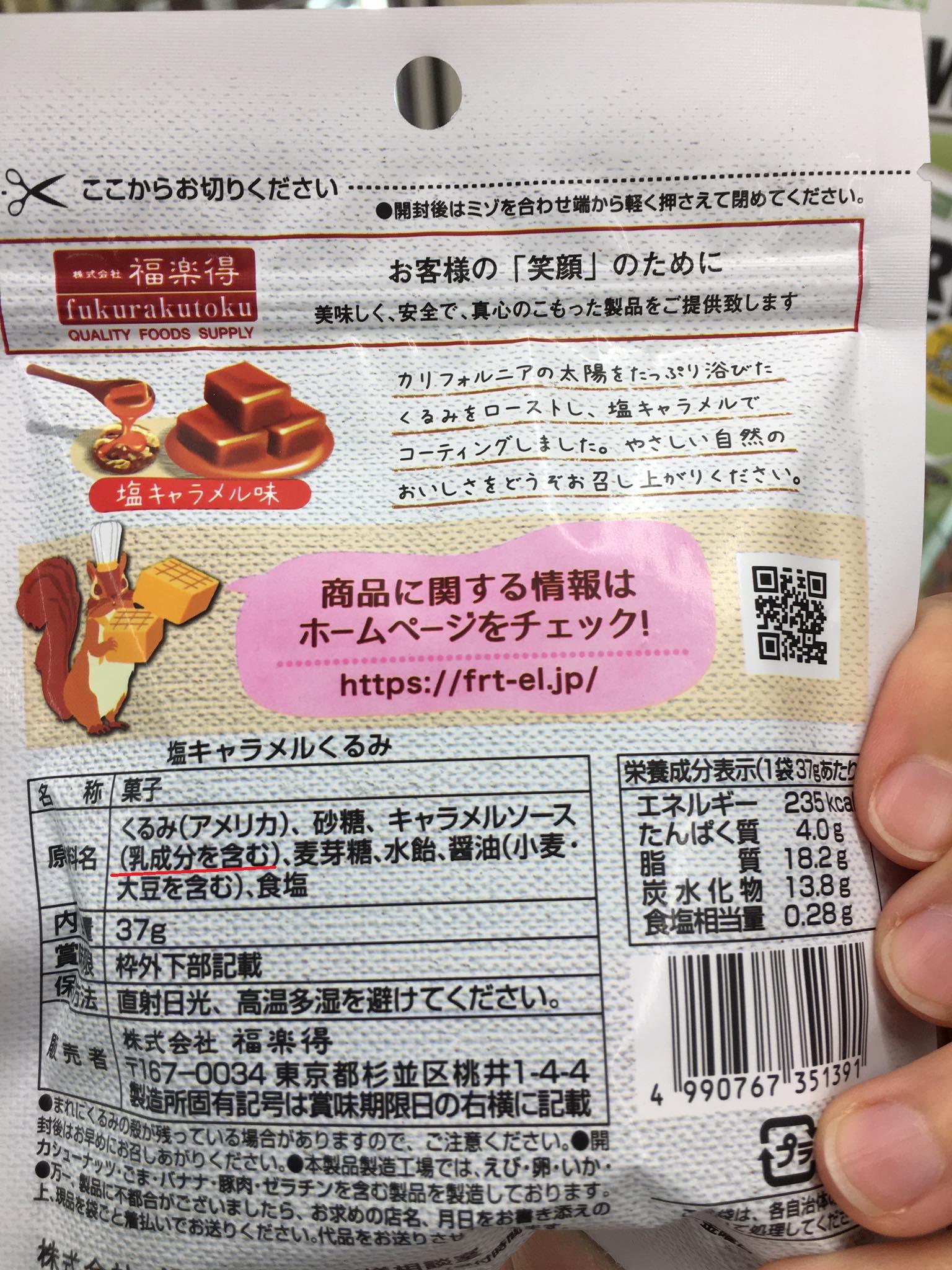 Bimi Plus Salt Caramel Walnuts back of package