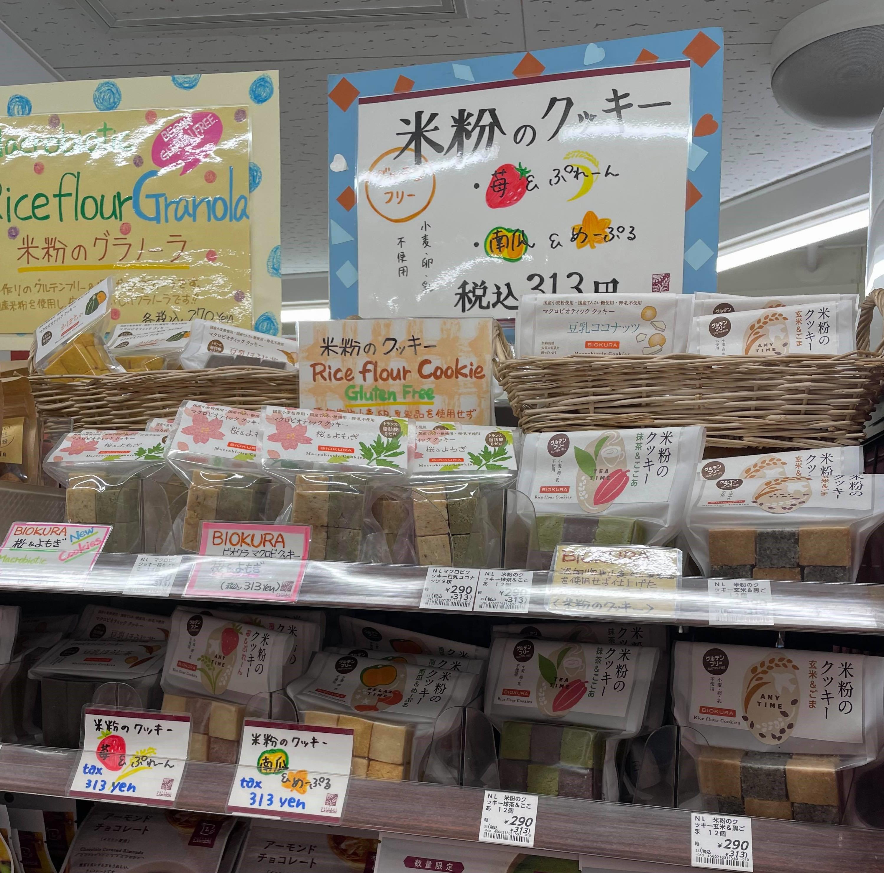 Biokura macrobiotic cookies