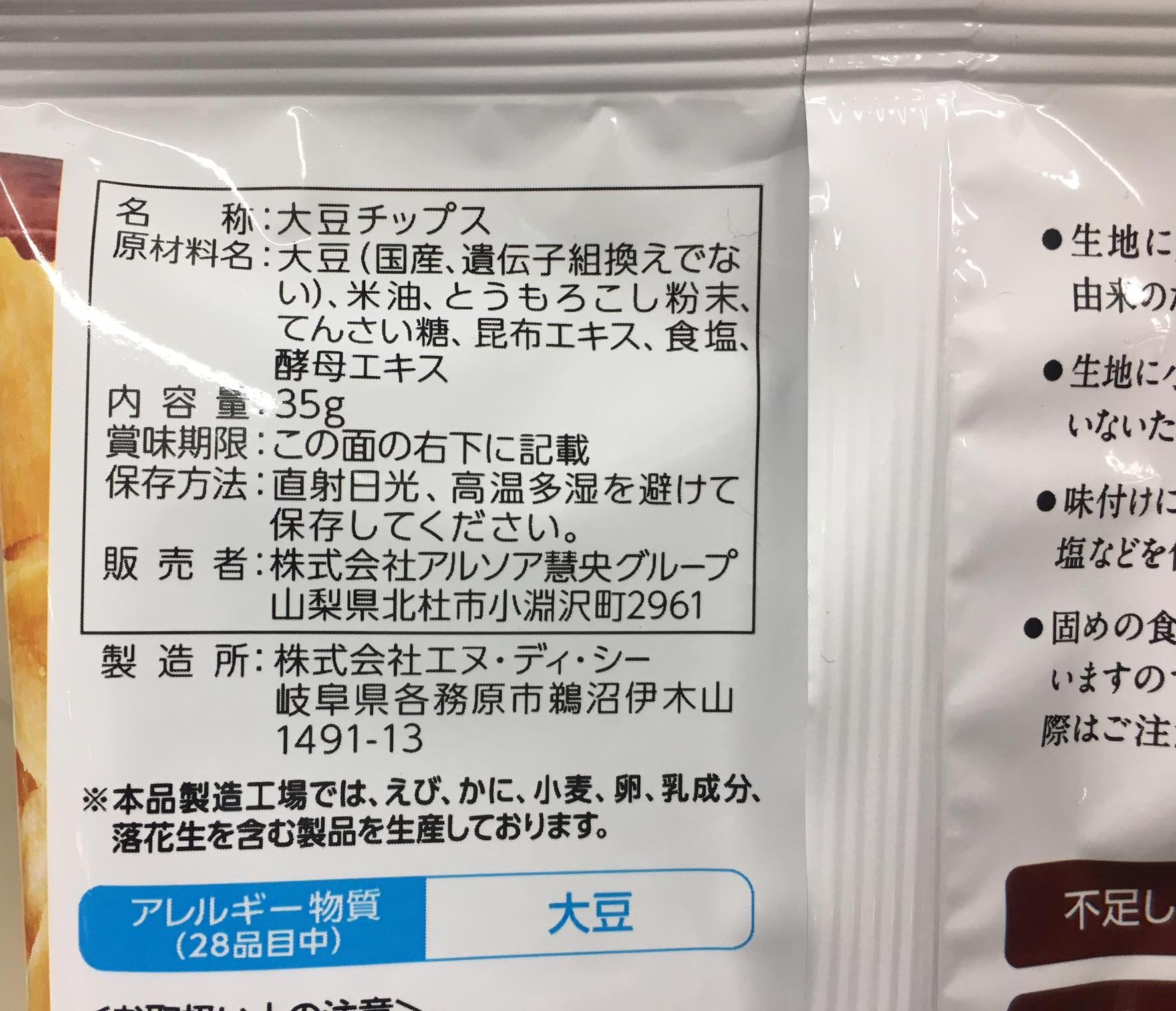 Biokura Soybean Chips, Sweet Corn back of package