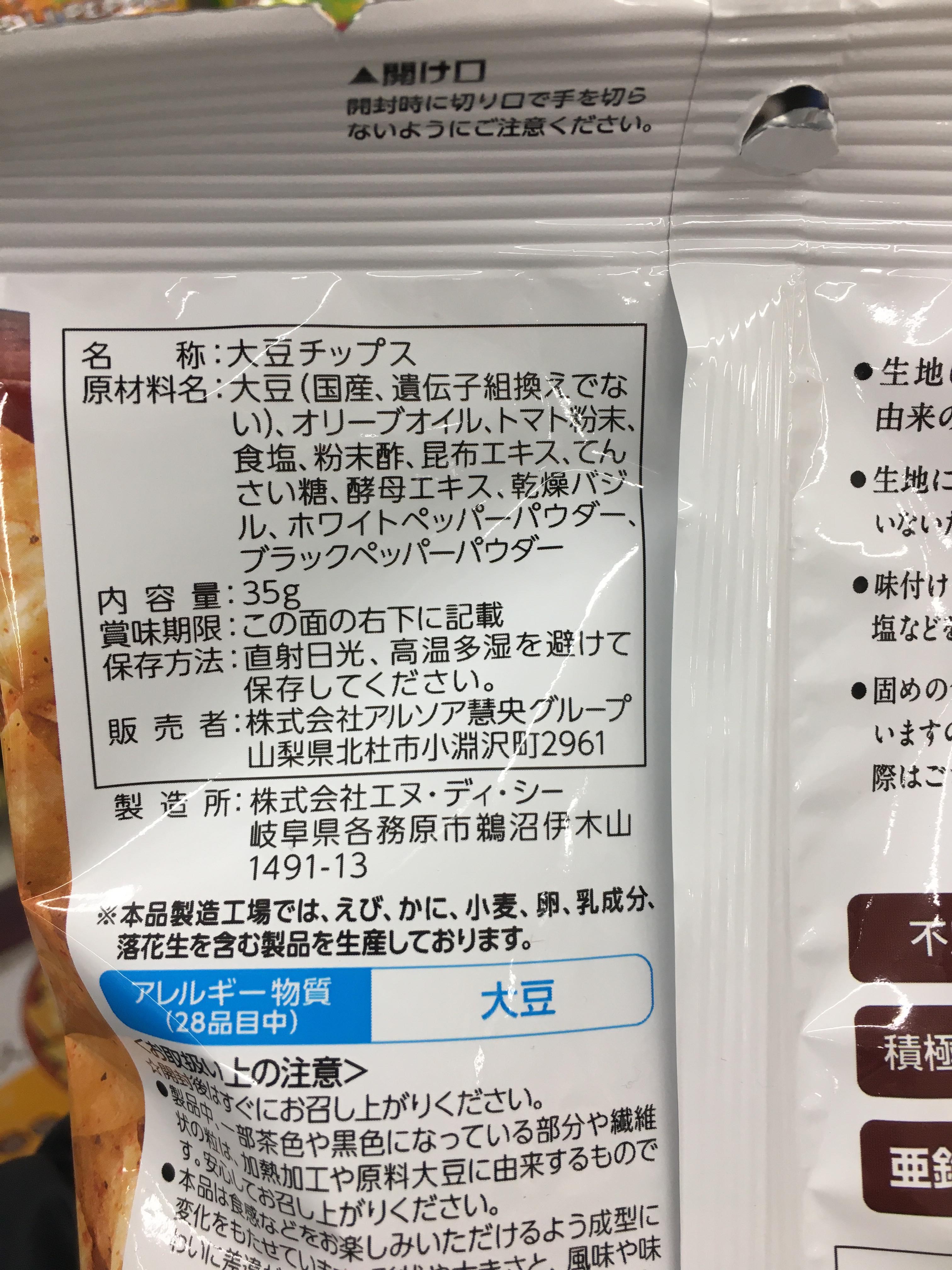 Biokura Soybean Chips Tomato Basil ingredient list