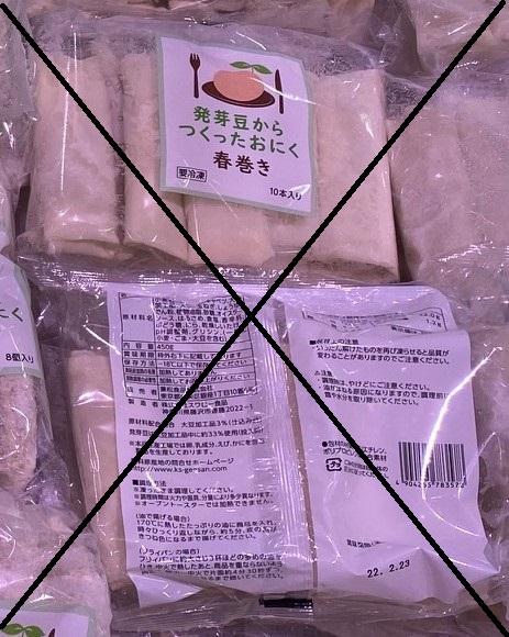 Daiz Harumaki large package