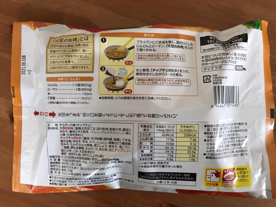 Daizu Labo Japchae ingredient list