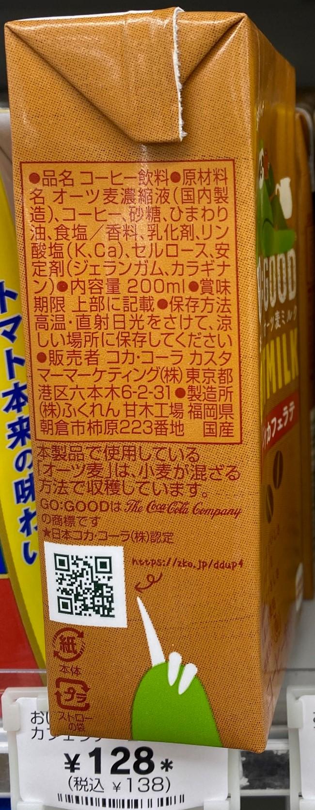 Go Good Oatmilk, Oat Cafe Latte ingredient list