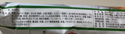 Gyoza Keikaku Nippon Gyoza Vegan Gyoza ingredient panel