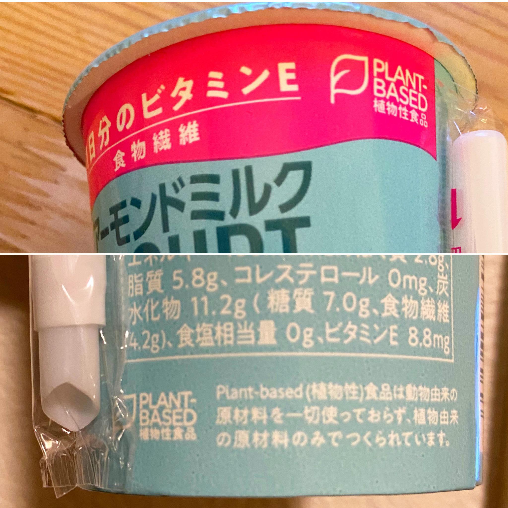 Horimilk Almond Milk Yogurt Drink Plant-Based