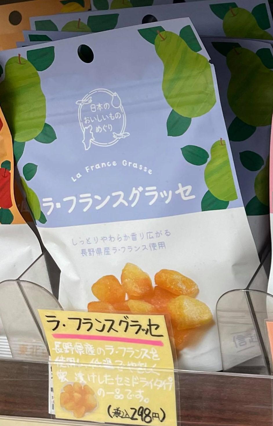 Japan Delicious Food Tour, La France Grasse