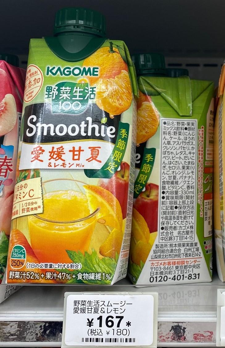 Kagome Vegetable Life 100 Smoothie Ehime Amanatsu & Lemon Mix