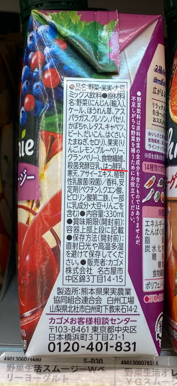 Kagome Vegetable Life 100 Smoothie W Berry Smoothie Yogurt Mix ingredient panel