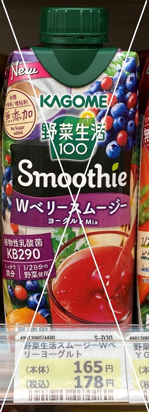 Kagome Vegetable Life 100 Smoothie W Berry Smoothie Yogurt Mix