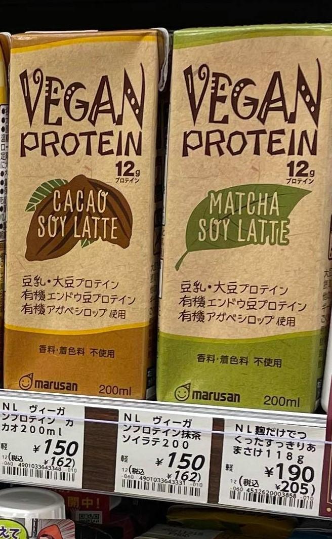 Marusan Vegan Protein Cacao Soy Latte & Marusan Vegan Protein Matcha Soy Latte Natural Lawson