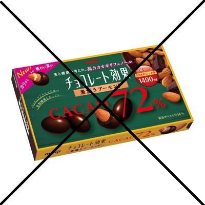 Meiji Chocolate Effects 72% Cacao Unglazed Almonds