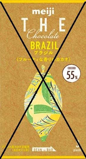 Meiji The Chocolate Brazil Cacao 55%