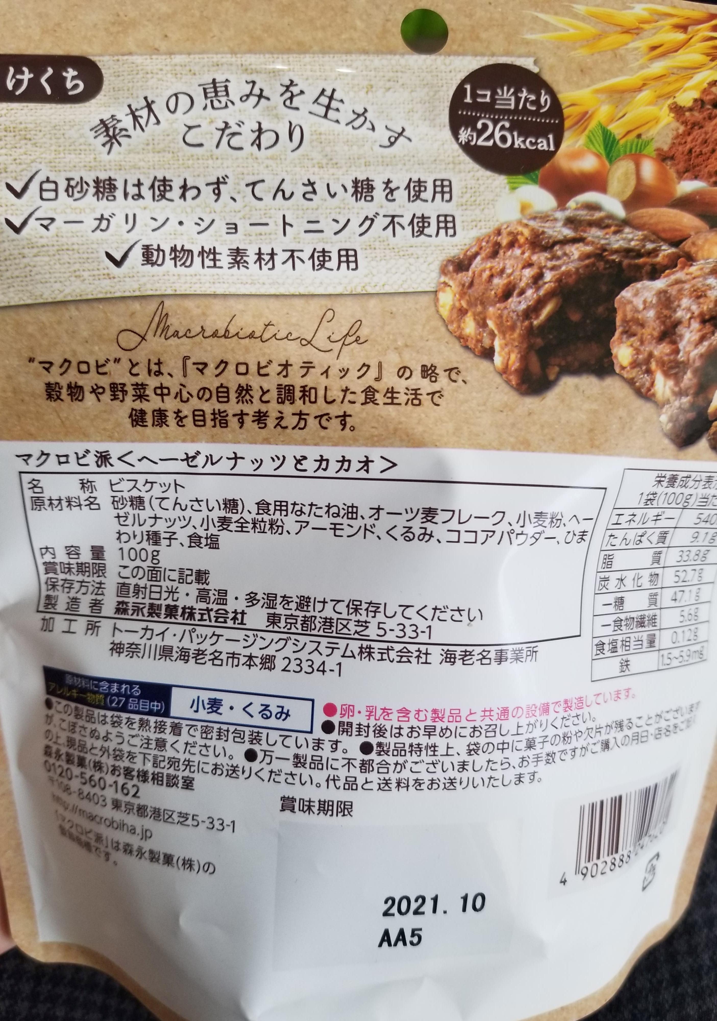 Morinaga Macrobiha Hazelnuts and Cocoa back of package
