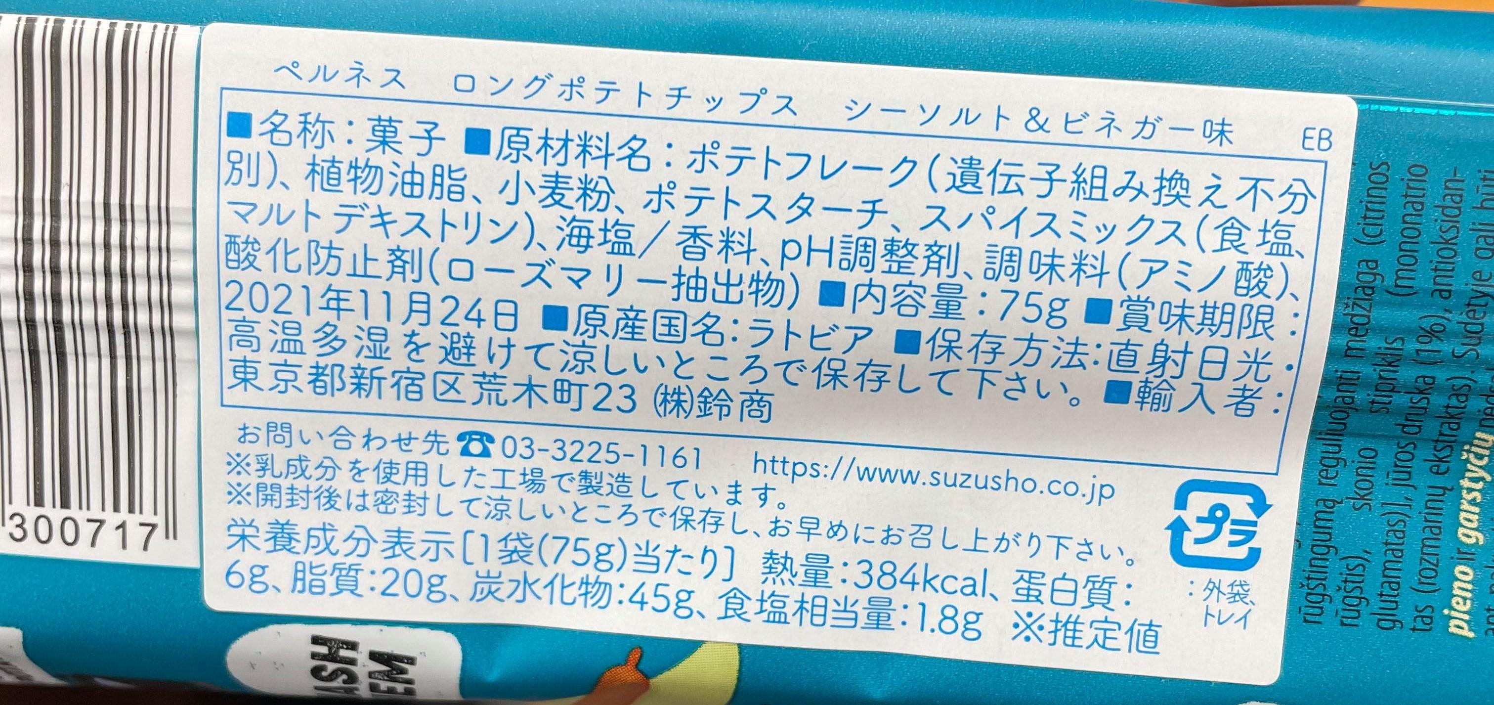 Pernes Long Chips, Sea Salt and Vinegar, back of package