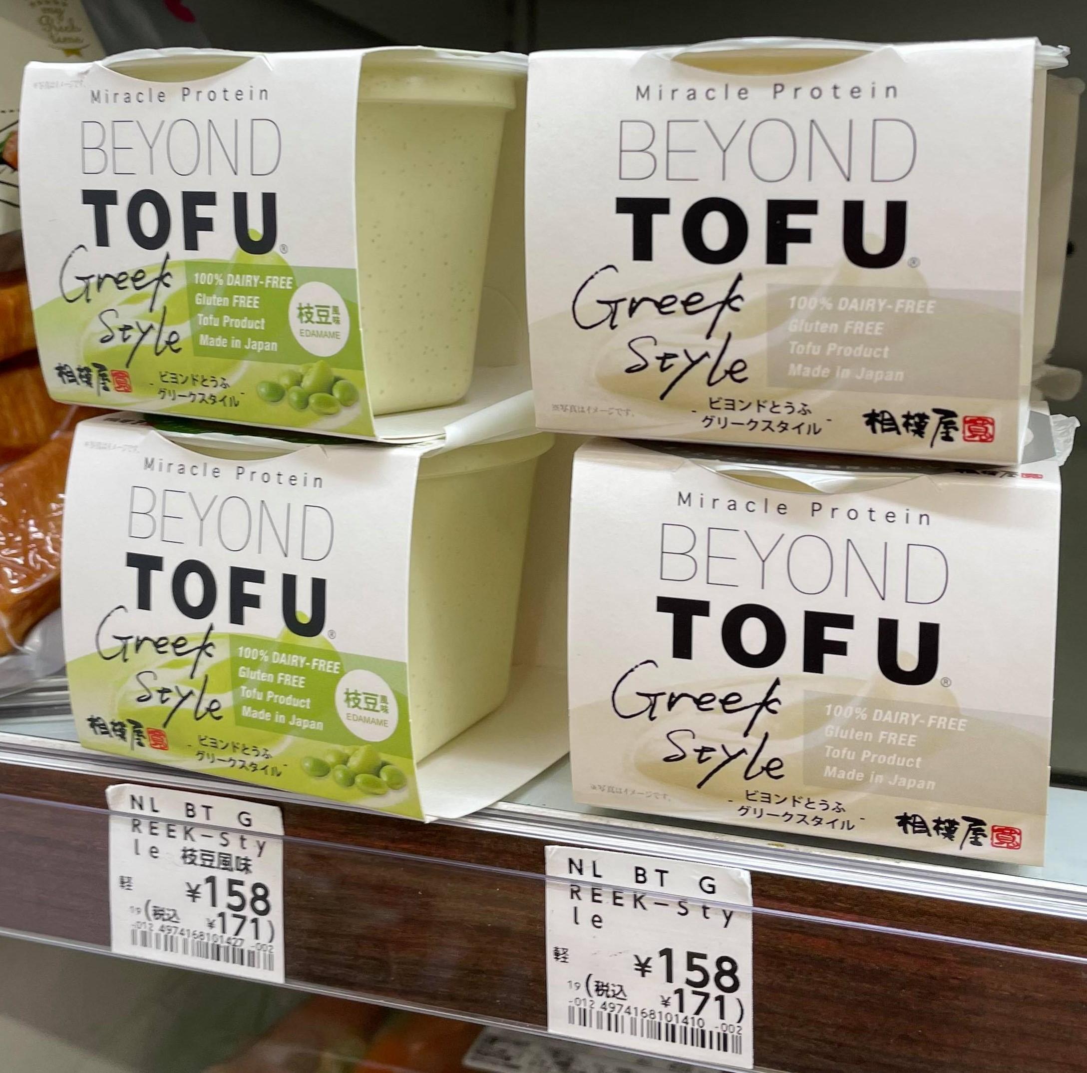 Sagamiya Beyond Tofu Greek Style and Sagamiya Beyond Tofu Greek Style, Edamame