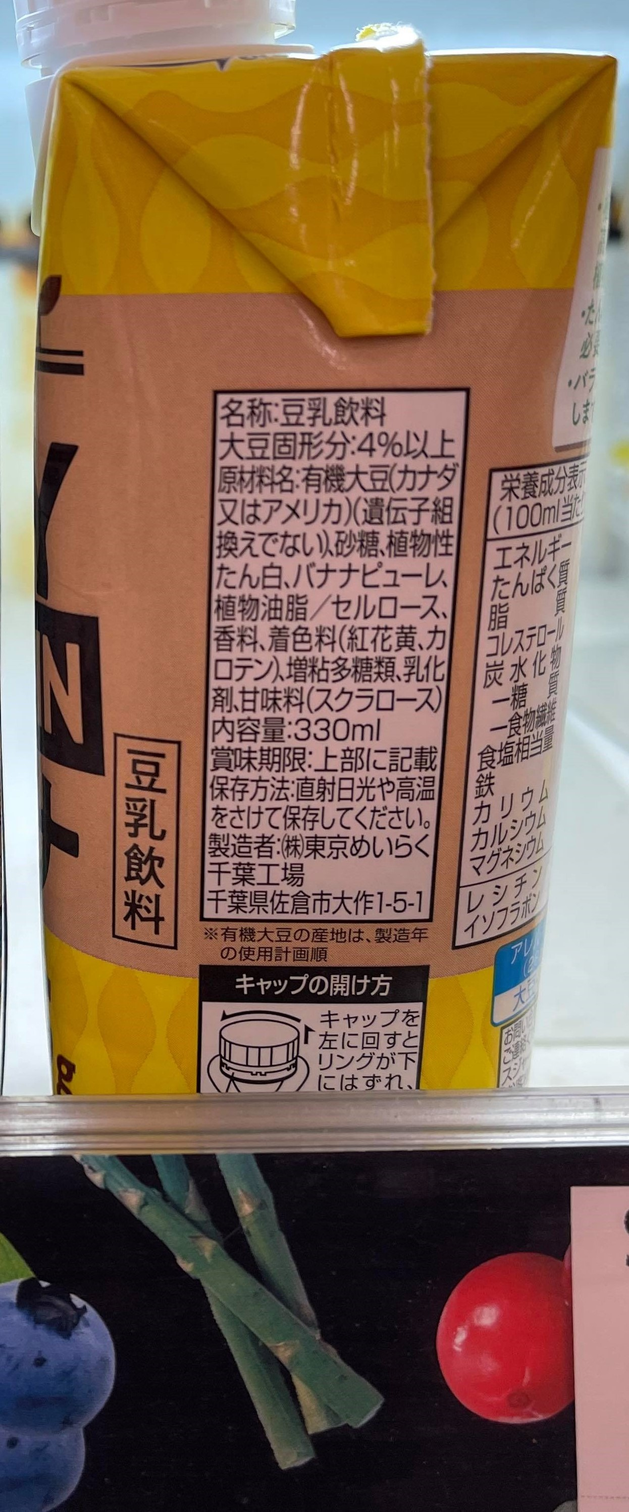 Sujahta Meiraku Soy Protein Banana ingredient list