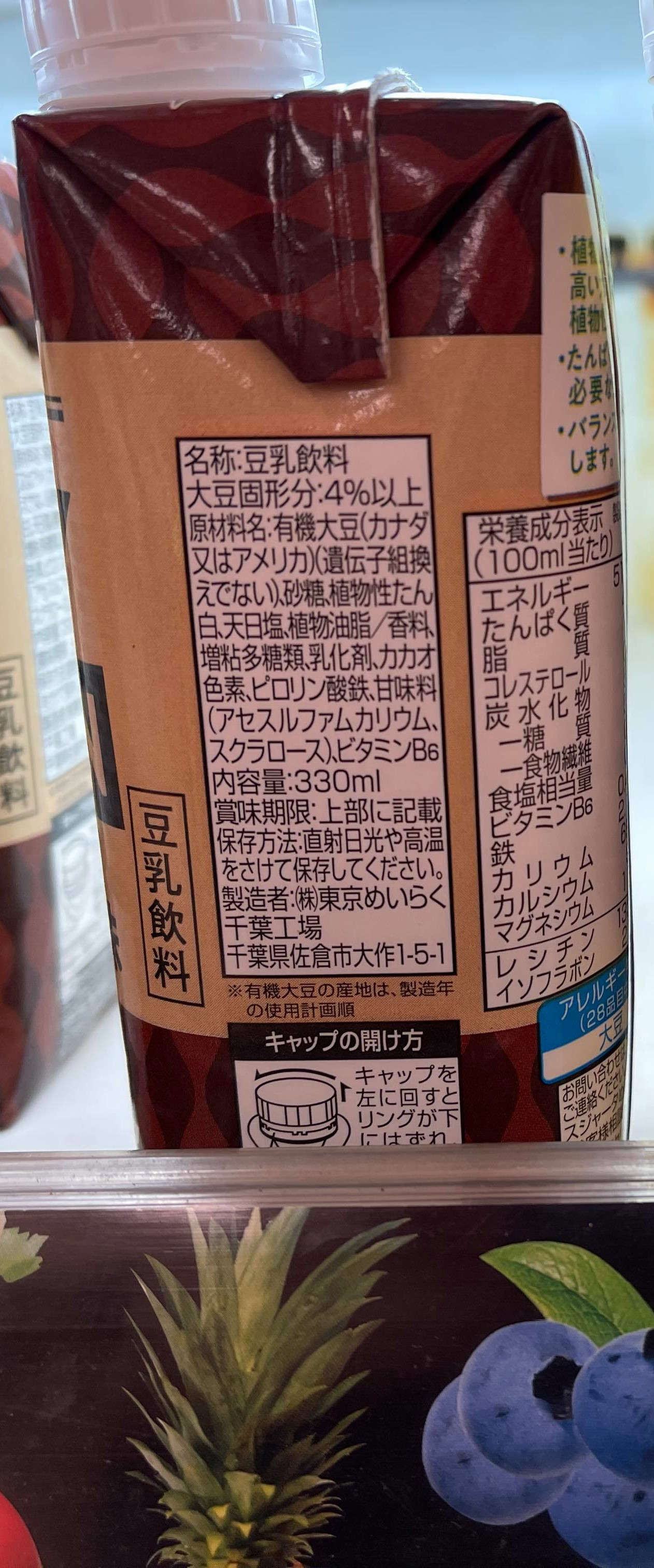 Sujahta Meiraku Soy Protein Cocoa Flavored Ingredient List