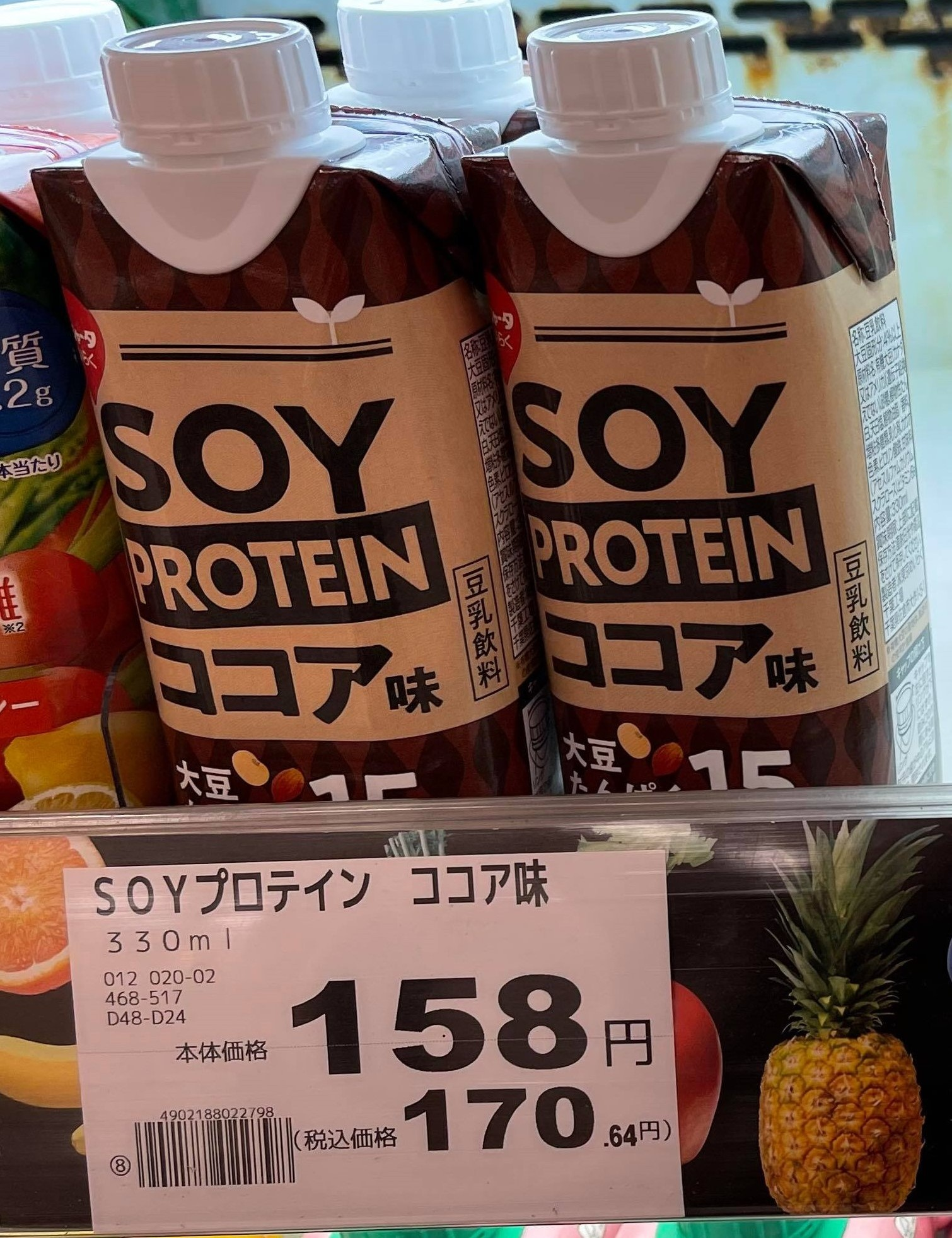 Sujahta Meiraku Soy Protein Cocoa Flavored