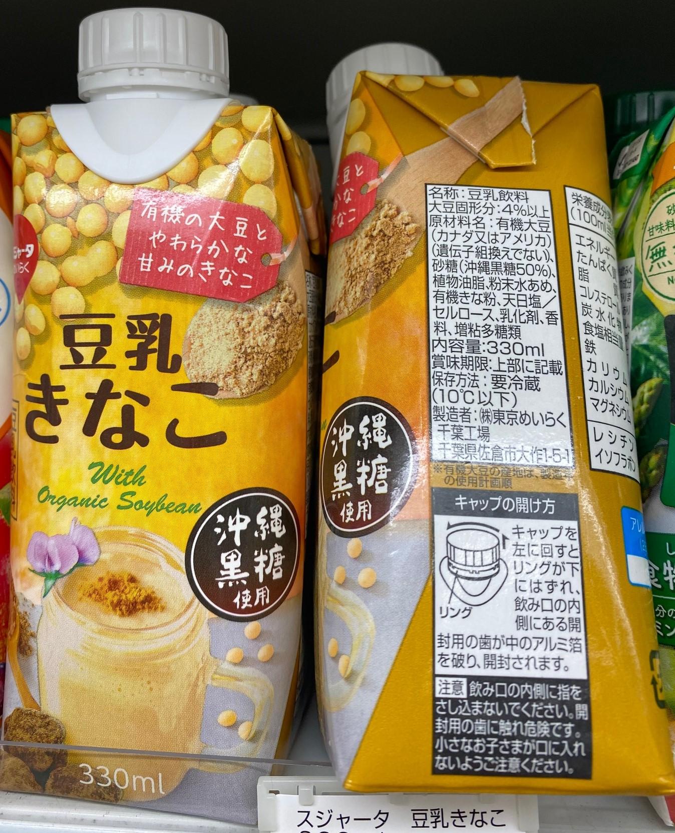 Sujahta Roasted Soybean Flour Soymilk with Organic Soybeans