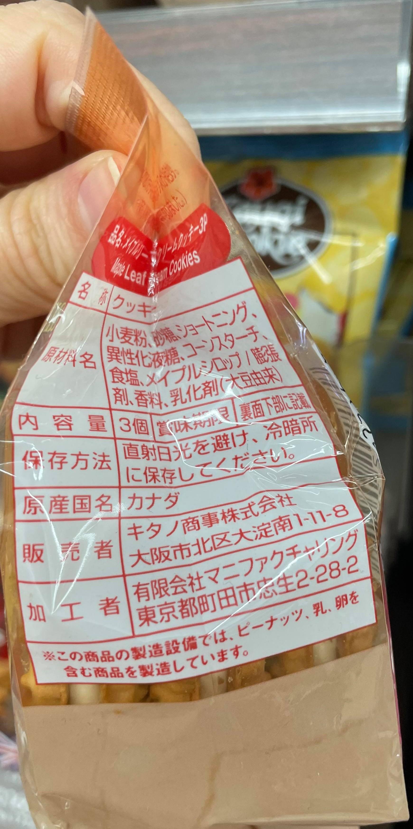 Taste Delight Maple Leaf Cream Cookies ingredient panel Natural Lawson