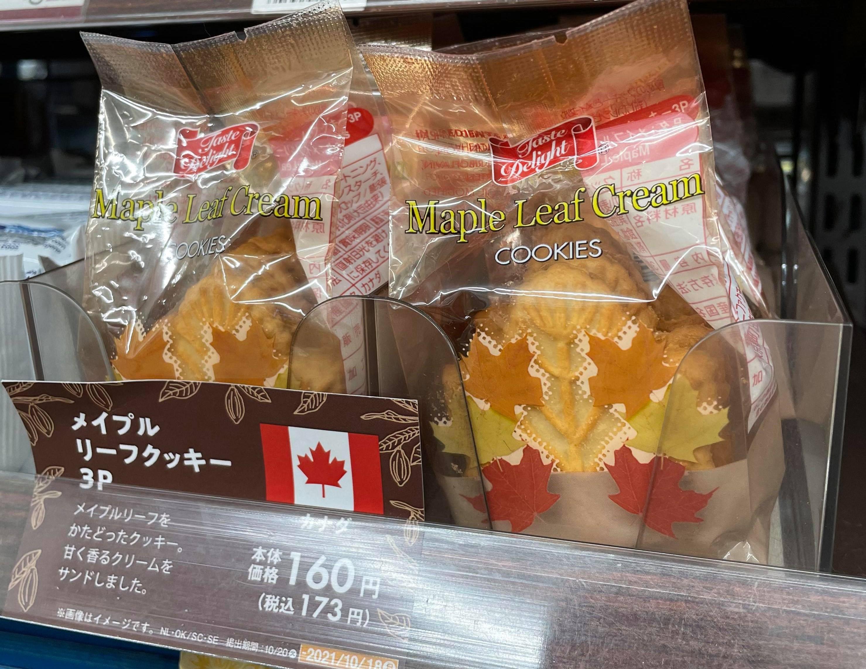 Taste Delight Maple Leaf Cream Cookies Natural Lawson