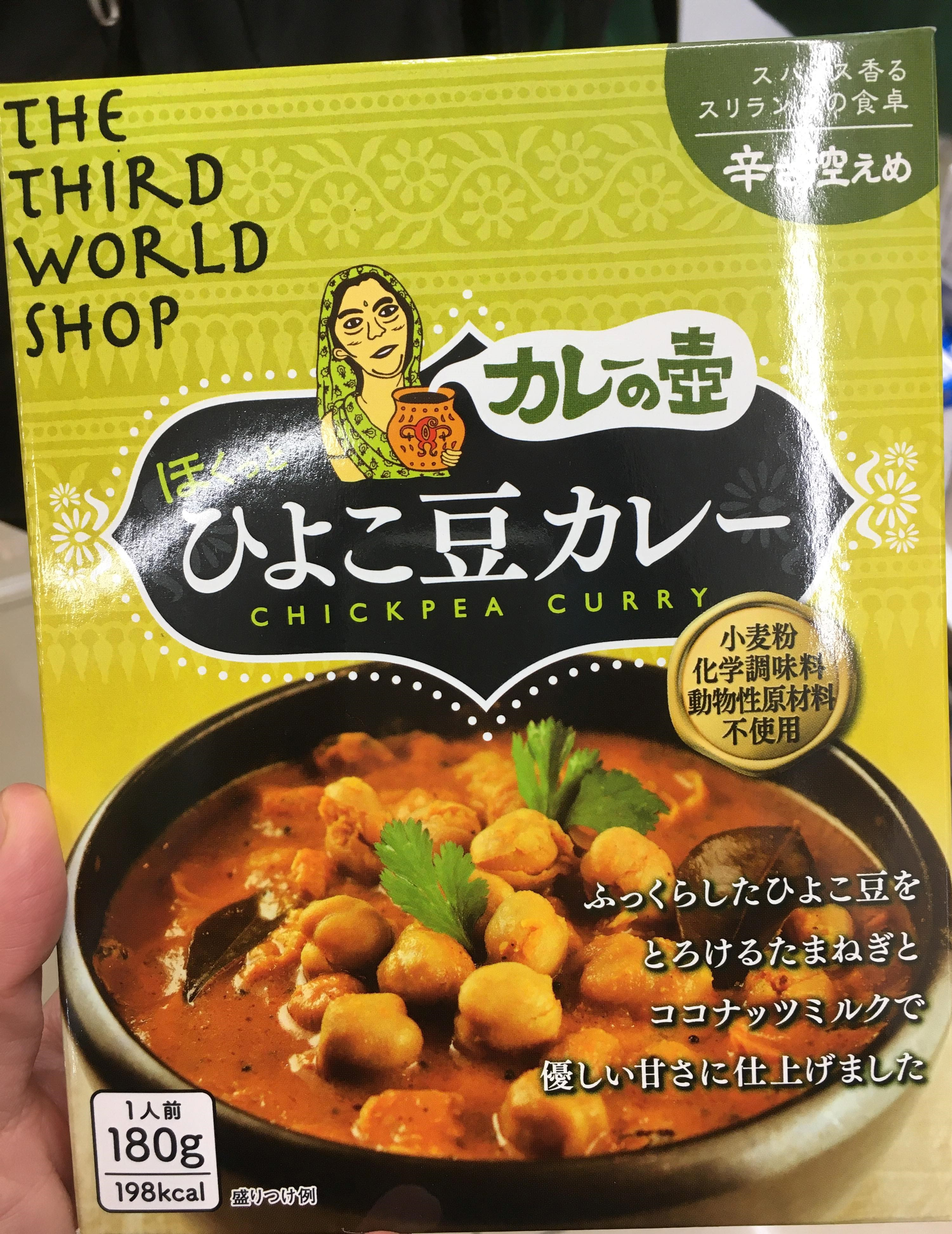 The Third World Shop Chickpea Curry