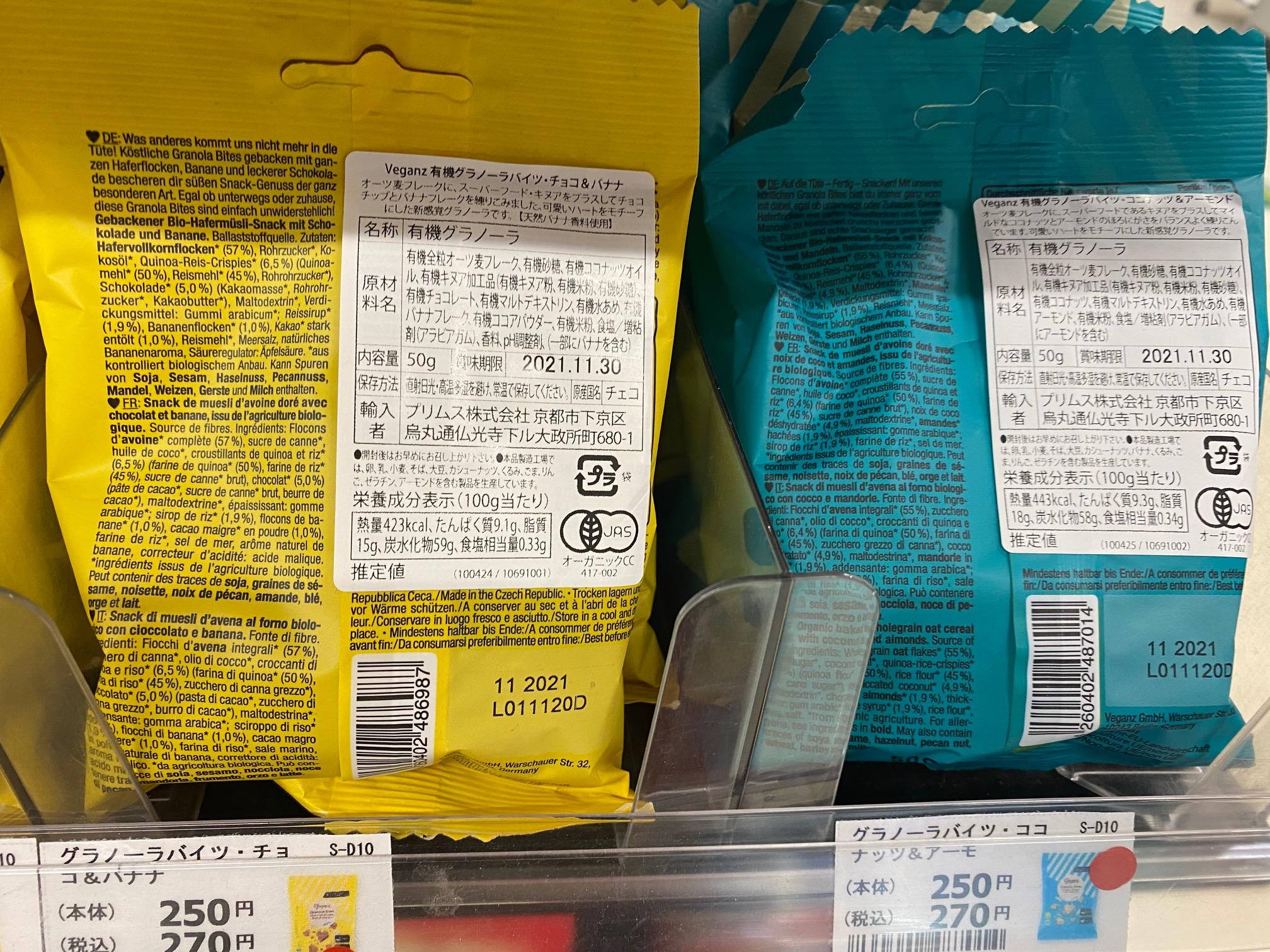 Veganz granola bites back of package