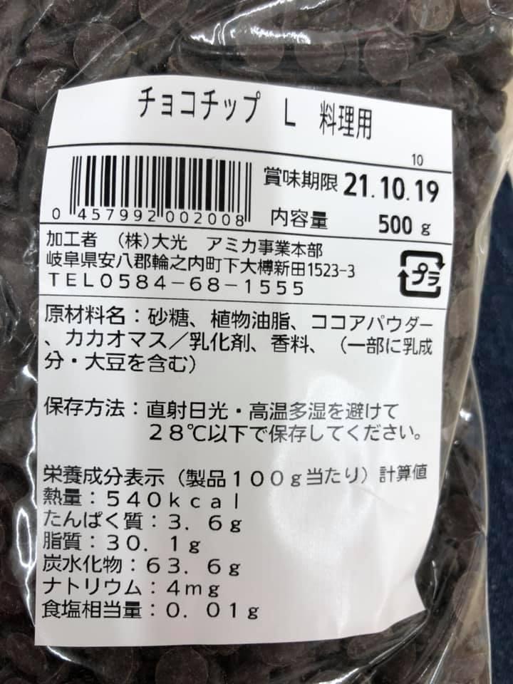 Amika chocolate chips L