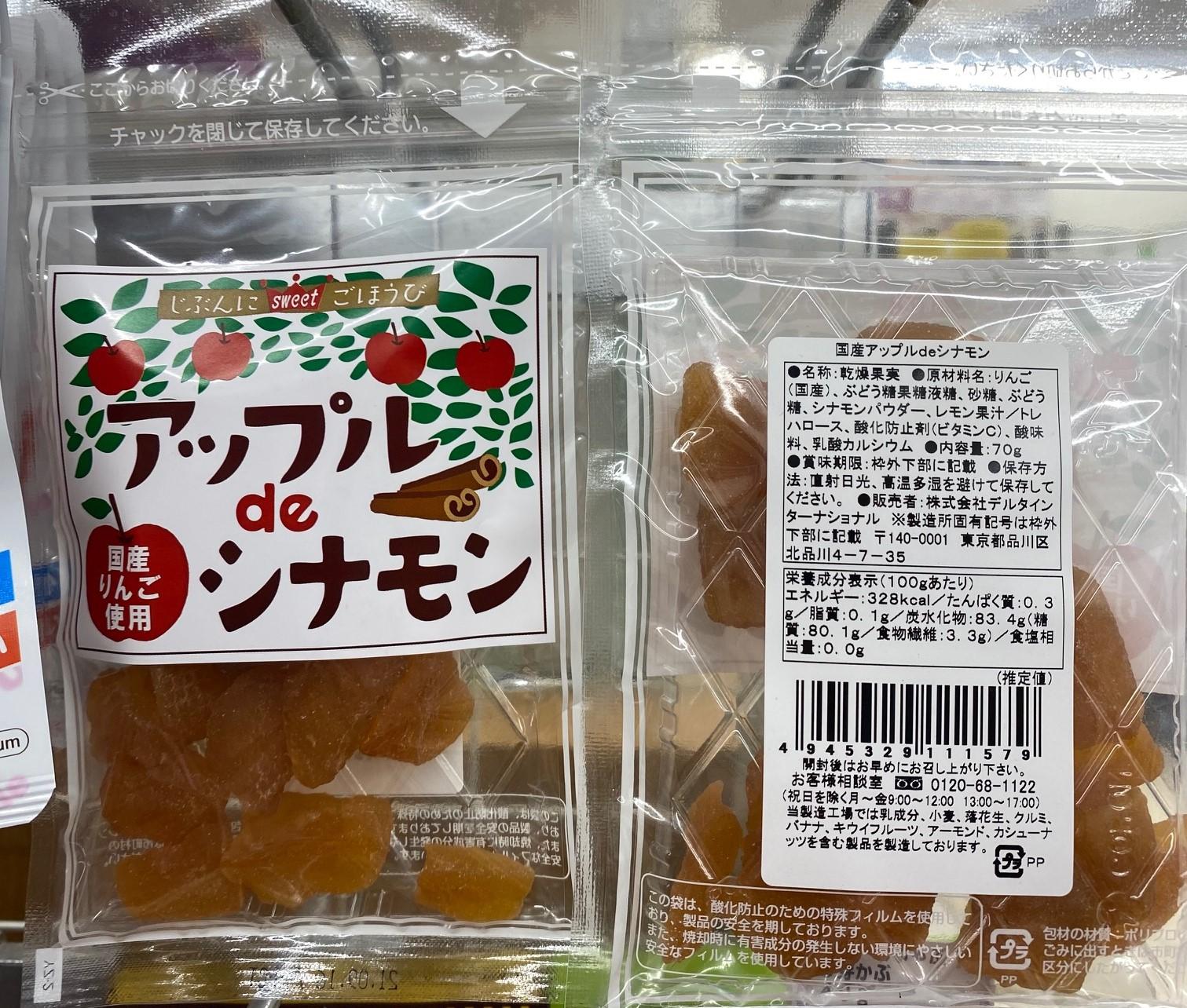 Apple de Cinnamon