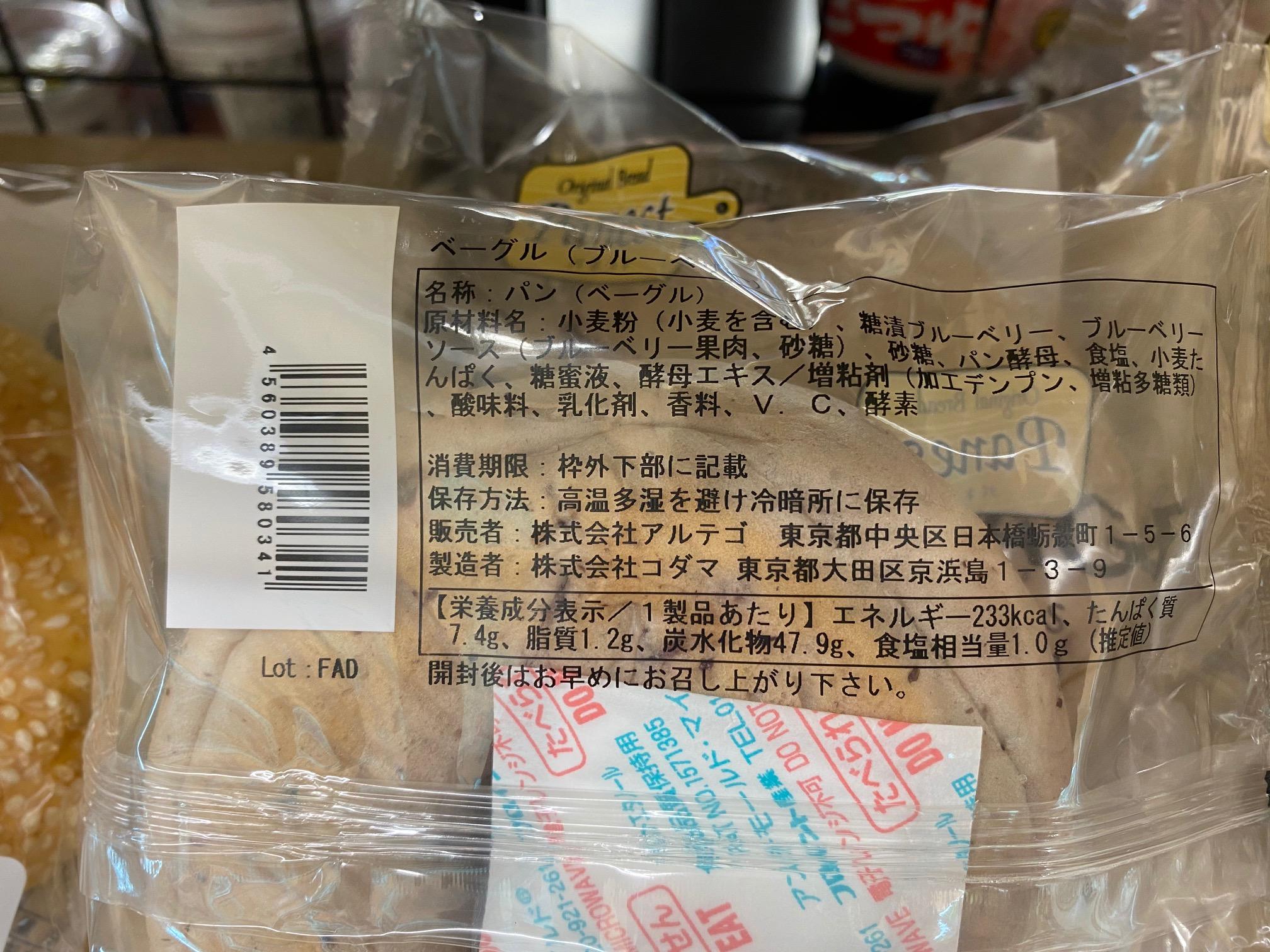 Bagel & Bagel Blueberry ingredients
