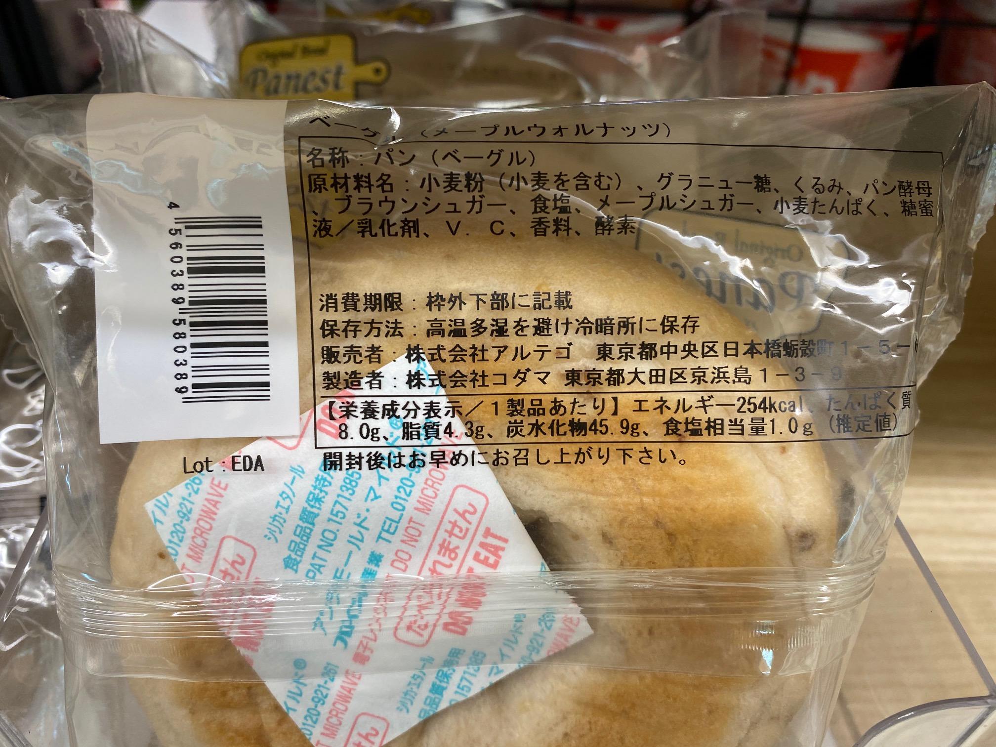 Bagel & Bagel Maple Walnuts ingredients