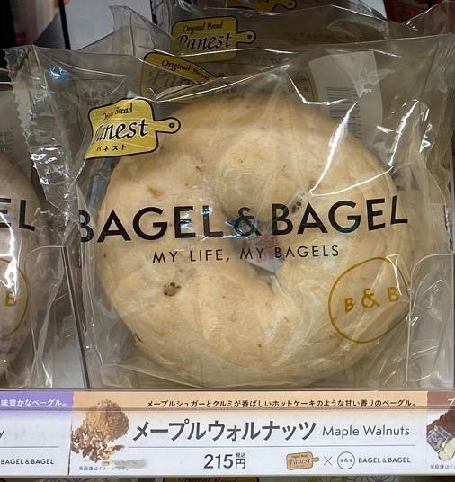 Bagel & Bagel Maple Walnuts