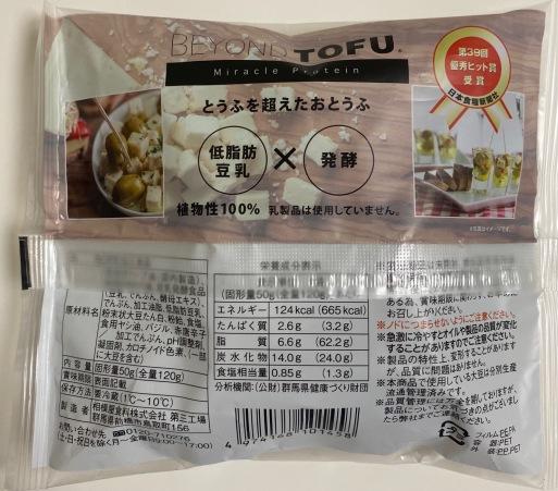 Beyond Tofu in Olive Oil ingredient list