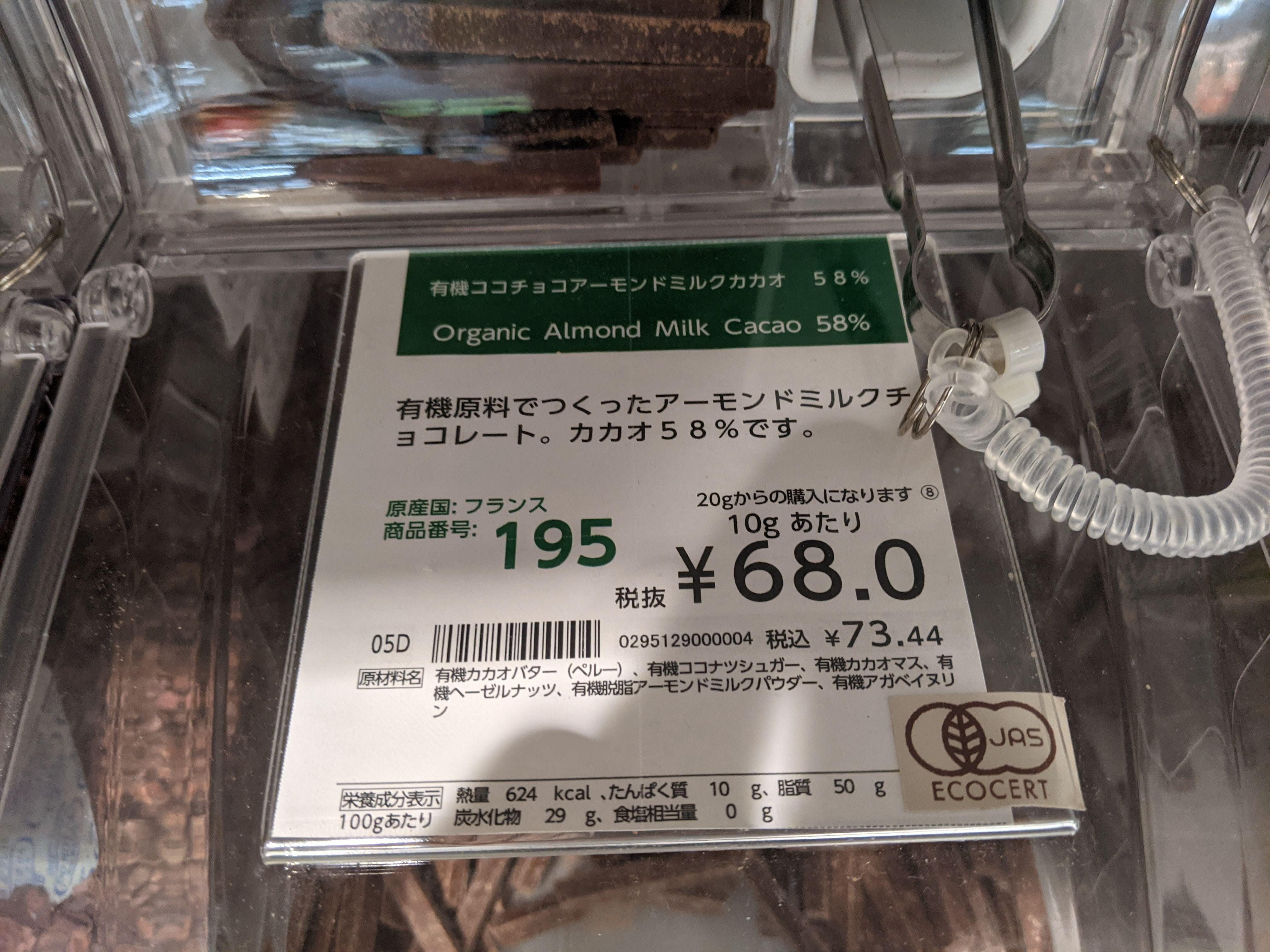 Bio C Bon Organic Almond Milk Cacao