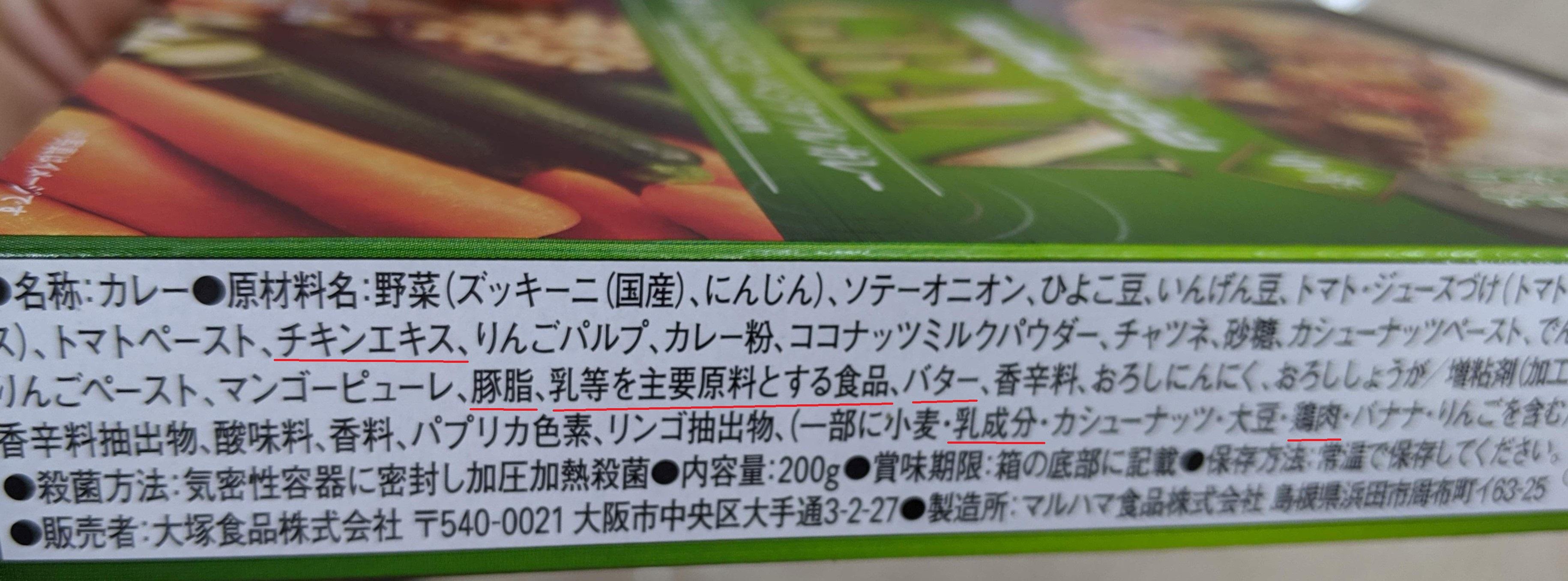Bon Curry Gran Vegetable ingredients