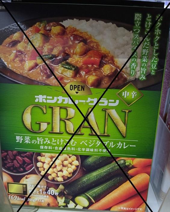 Bon Curry Gran Vegetable
