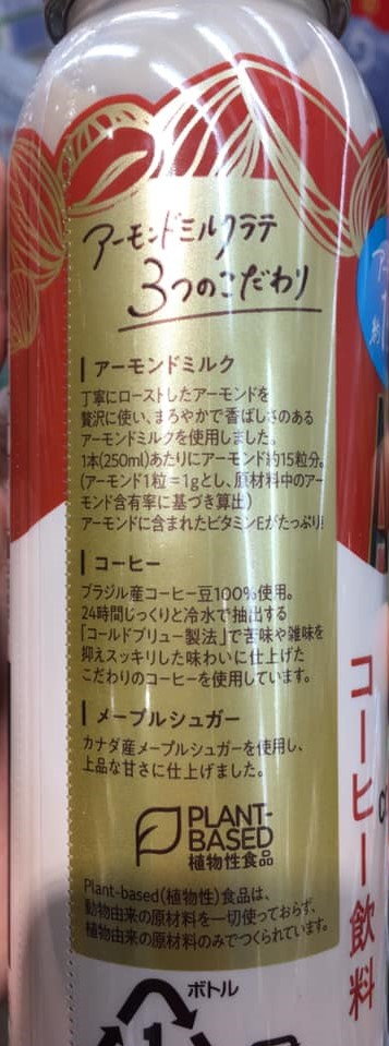 Create Almond Milk Latte side of package