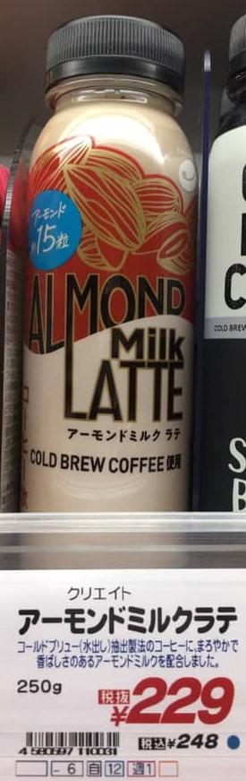 Create Almond Milk Latte