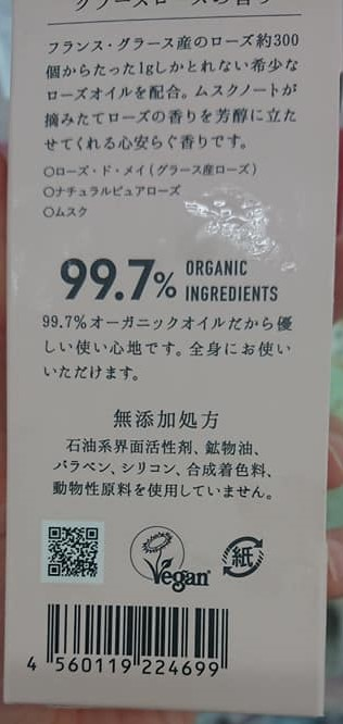 Diane Bonheur Natural & Organic Grasse Rose Signature Oil back of package, Vegan Society Certified